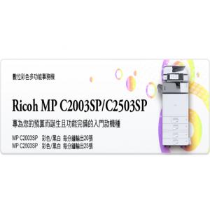 Ricoh MP C2003SPC2503SP