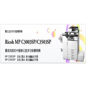 Ricoh MP C3003SP-C3503SP